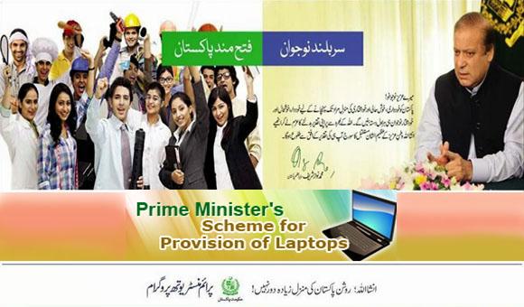 Prime Minister Free Laptop Scheme 2013