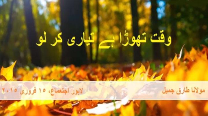 Maulana Tariq Jameel Lahore Tablighi Ijtima 2015 Full Bayan