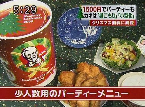 KFC-Japanese-Christmas-Dinner-Menujpg (490×364) Christmas - dinner menu