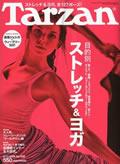 Tarzan (ターザン) 2009年 8/12号