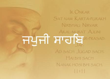 Jupji Sahib Path with katha