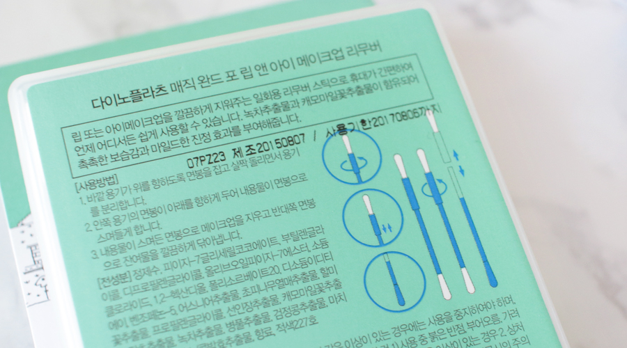 silentlyfree-too-cool-for-school-dinoplatz-lost-identity-lip-tint-blotting-paper-magic-wand-remover-q-tip-09