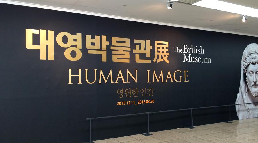 silentlyfree-seoul-arts-center-british-museum-exhibit-human-image-02