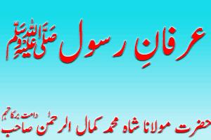 Irfan e Rasool – Maulana Shah Mohammed Kamal ur Rahman Sahab