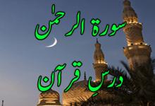 Surah Rahman – Mufti Nawal ur Rahman Sahab