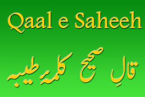 Qaal e Saheeh – Kalima e Tayyeba