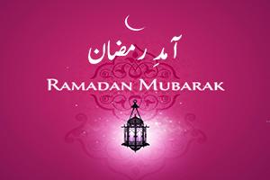 Amad e Ramadan – Khutbat e Juma
