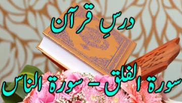 Surat Al-Falaq Surat An-Nas