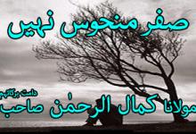 Safar Manhoos Nahin – Shah Kamal Sahab