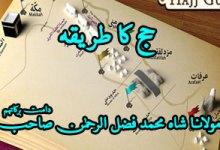 Hajj ka Tarika in urdu – Fazlur Rehman