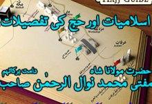 Islamiyat aur Hajj ki Tafseelat – Khutbat e Juma