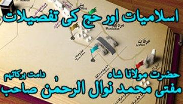 Islamiyat aur Hajj ki Tafseelat