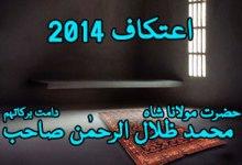 Itikaf 2014 Session 09 – Shah Zilal Sahab