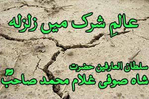 Alam e Shirk Mein Zalzala Padgaya