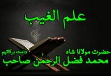 Ilm ul Ghaib – مولانا فضل الرحمٰن صاحب