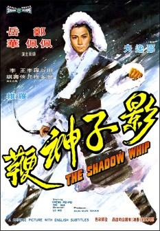 Ying-zi-shen-bian_f4c81832