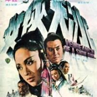 Vengeance of a Snow Girl (1971)