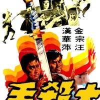 The Killer (1972)