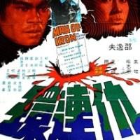 Man of Iron (1972)