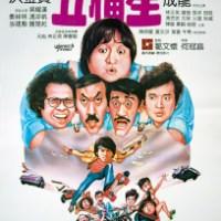 Winners and Sinners (1983)