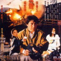 Police Story III: Supercop (1992)