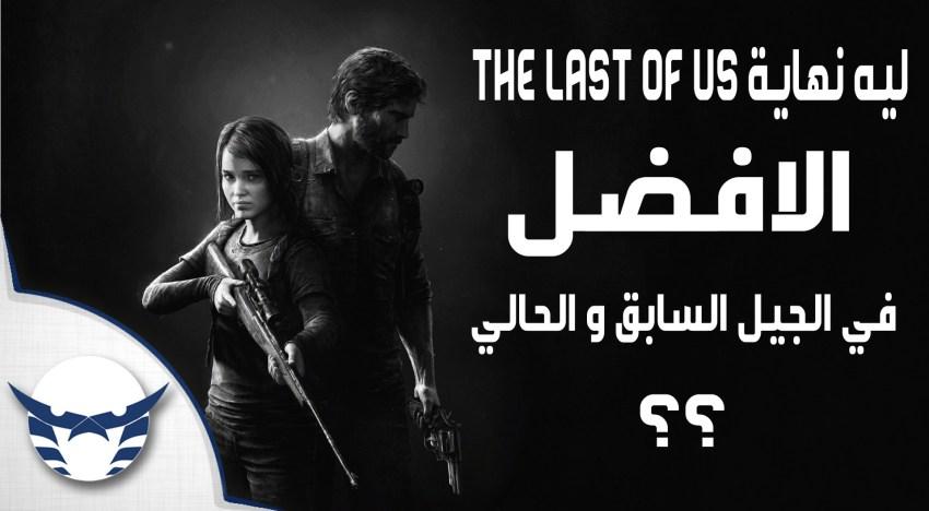 ليه نهاية The Last of Us الافضل في الجيل السابق و الحالي ؟؟