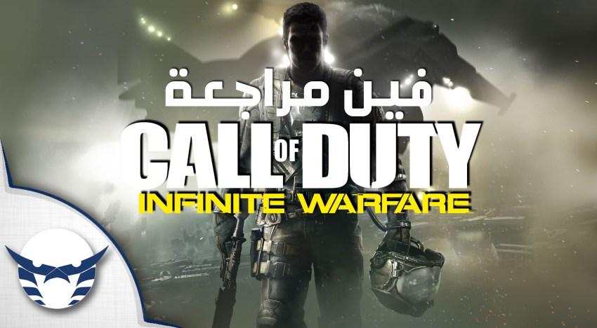 فين مراجعة Call of Duty Infinite Warfare ؟؟