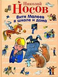 Vitya Maleev v shkole i doma by Otkroy Knigu