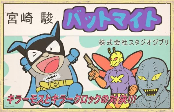Batman - Hayao Miyazaki