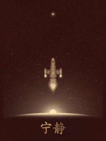 Firefly - Drew Wise