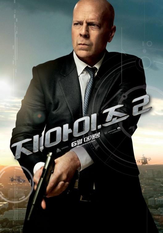 GI Joe Retaliation - Korean poster - Bruce Willis