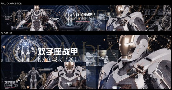 Iron Man 3 Mark 39 Graphic