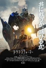 Transformers 4 poster Japan