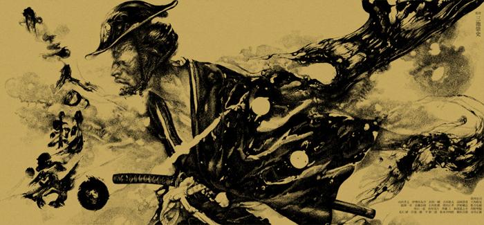 Vania Zouravliov - 13 Assassins - Gold