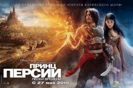Prince of Persia Russian Poster