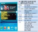 Características del Galaxy Note II filtradas antes de su lanzamiento