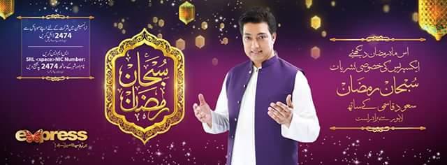 subhan ramazan on express