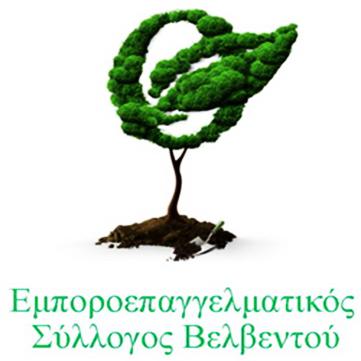 Εμπορικός Σύλλογος Βελβεντού logo