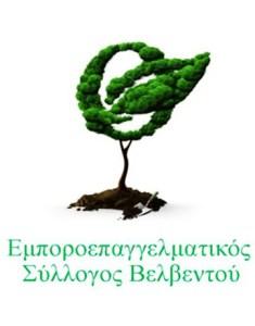 Εμπορικός-Σύλλογος-Βελβεντού-logo