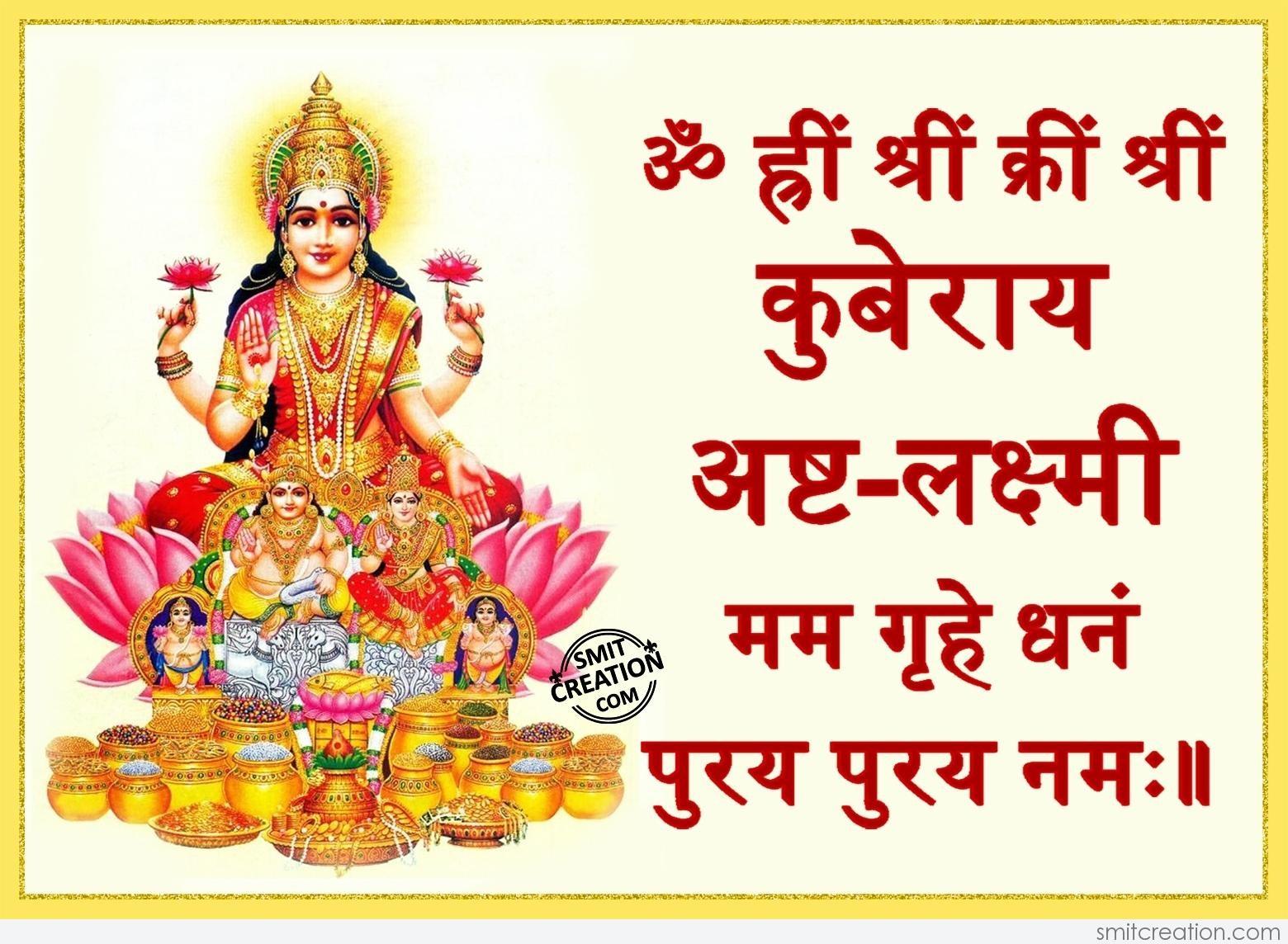 Aarti 3d Name Wallpaper Kuber Laxmi Mantra Smitcreation Com