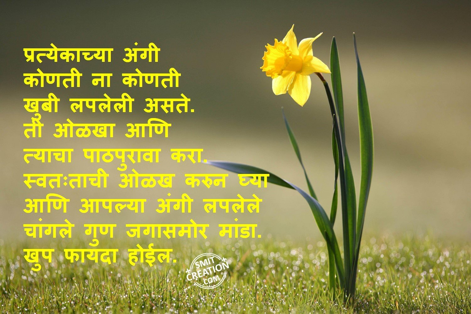 Rainy Day Wallpaper With Quotes In Hindi Marathi Suvichar मराठी सुविचार Pictures And Graphics