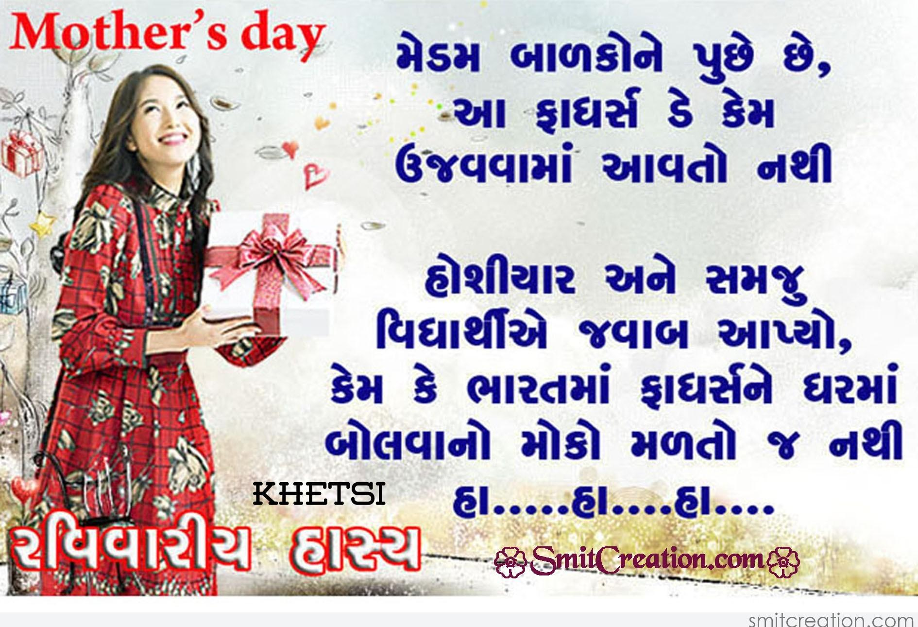 Good Afternoon Wallpaper With Quotes Gujarati Jokes Mother S Day Smitcreation Com