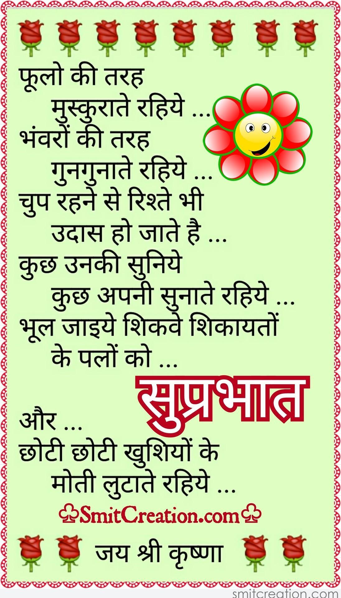 Best Gujarati Quotes Wallpaper Shubh Prabhat Shayari Pictures And Graphics Smitcreation