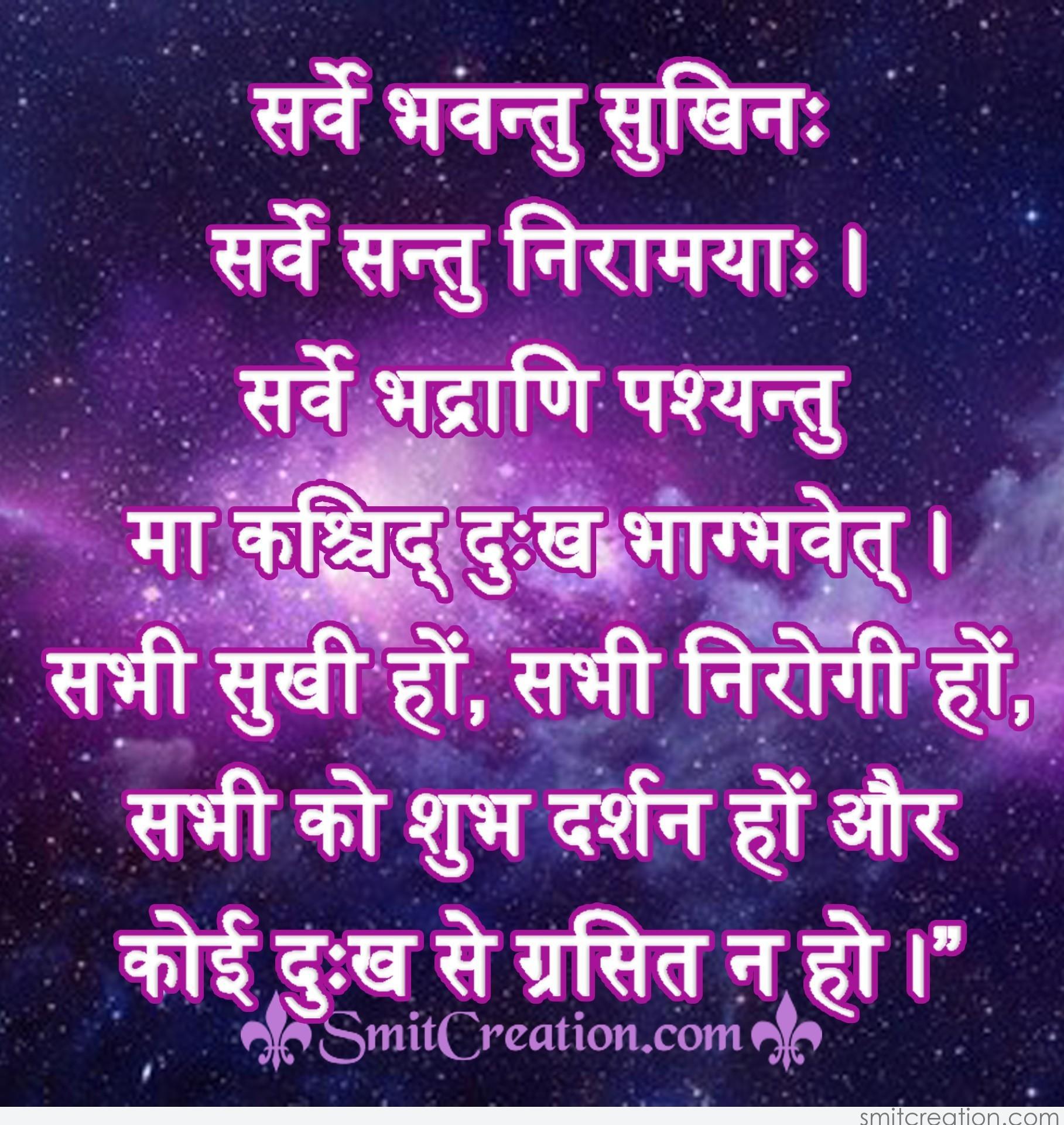 Good Night Wallpapers With Quotes In Hindi Vishwa Prarthana Smitcreation Com