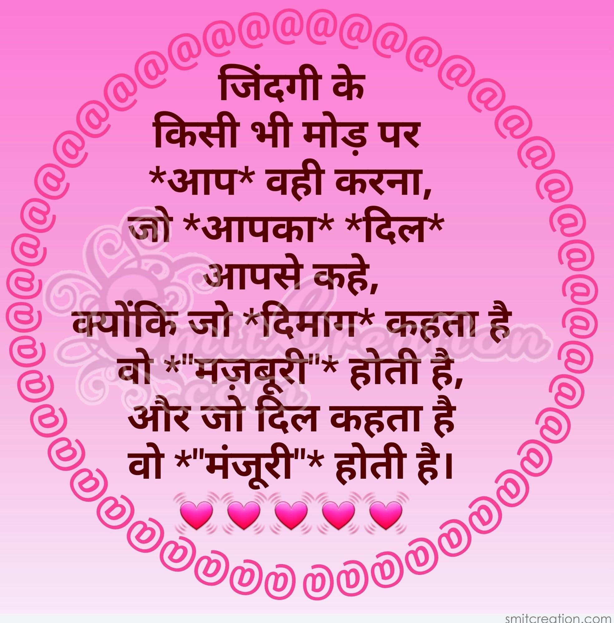 Wallpaper Of Goodnight With Quotes Wohi Karo Jo Aapka Dil Kahe Smitcreation Com