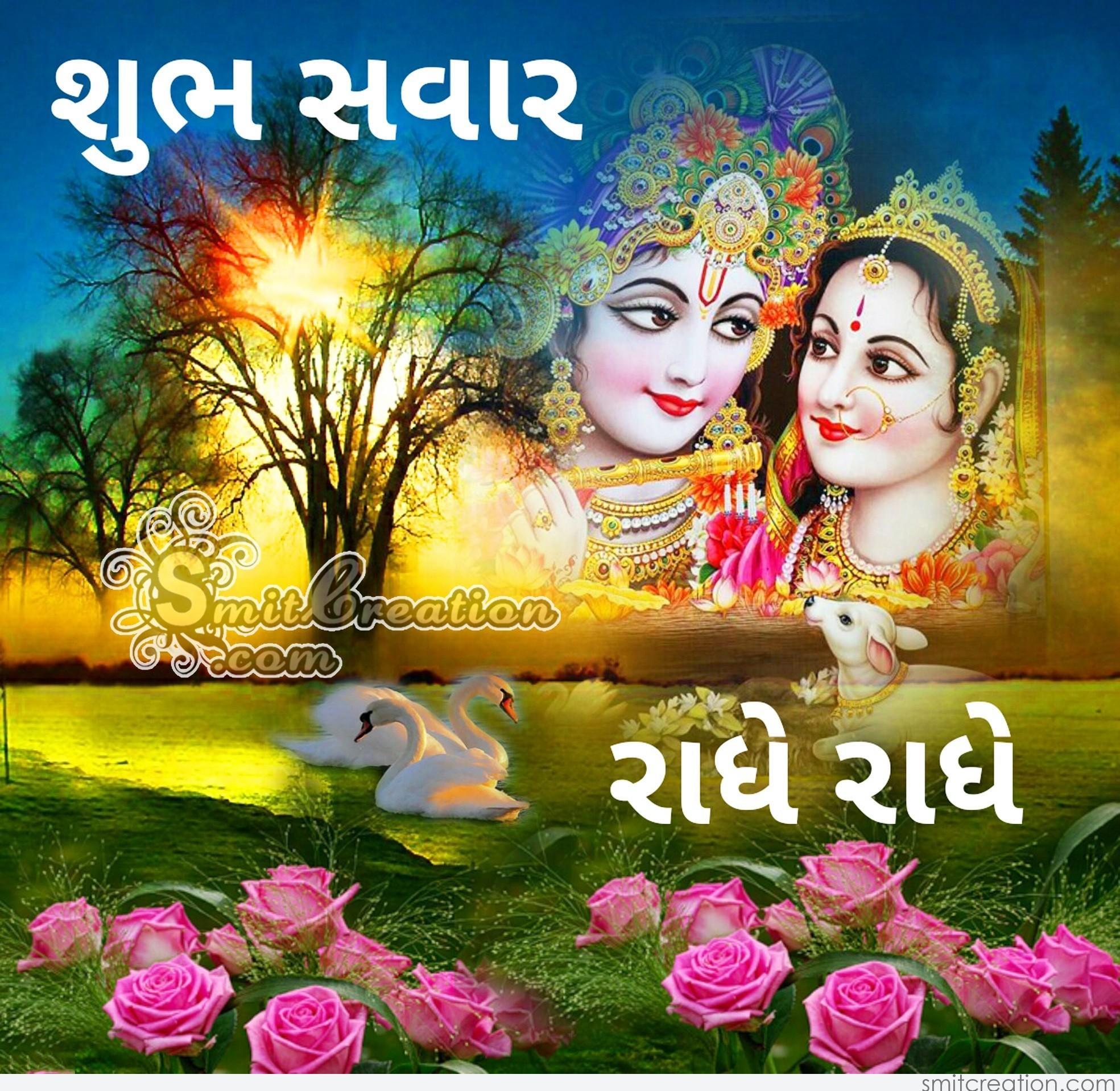 Hindu God Krishna Wallpaper 3d Shubh Savar Radhe Radhe Smitcreation Com