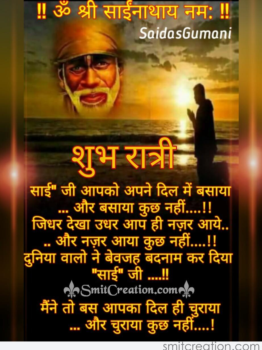 Good Evening Wallpaper With Quotes In Hindi Shubh Ratri Saibaba शुभ रात्रि हिंदी साईं बाबा के साथ
