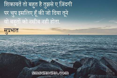 Good Evening Wallpaper With Quotes In Hindi Suprabhat Whatsapp Sms With Image And Wallpaper