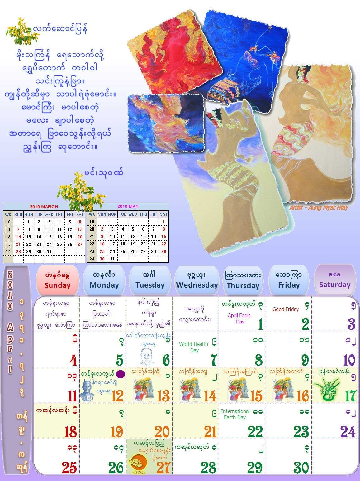 New Calendar Google Search Google Calendar Burmese Calendar 2010 Soenainglin