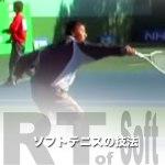 特集 世界ソフトテニス選手権 注目の選手 小林幸司のバックローボレー